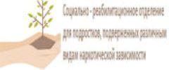 ГУО «Социально-педагогический центр с приютом Первомайского района г. Минска»