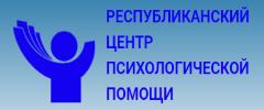 Центр психологической помощи