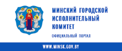 Официальный портал Минского городского исполнительного комитета