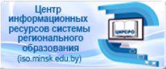 Центр информационных ресурсов системы регионального образования, Минский городской институт развития образования
