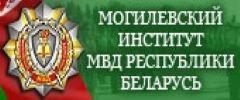 Могилевский институт МВД Республики Беларусь