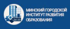 Минский городской институт развития образования (МГИРО)