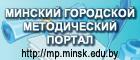 Минский городской методический портал, mp.minsk.edu.by